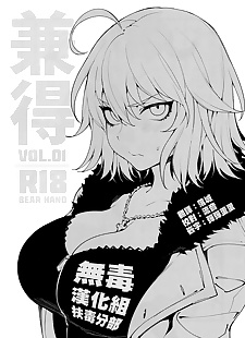 中国齐心 kentoku vol.01 一部分 2595, jeanne , alter , futanari , group
