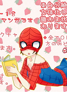 漫画 depusupa modoki rakugaki 漫画 ? .., deadpool , Spider-Man , Hentai Doujinshi