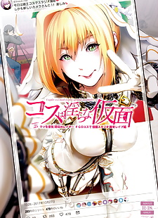 日本漫画 Cos wa midara na kamen ~kuso namaiki.., saber , red , stockings , blowjob