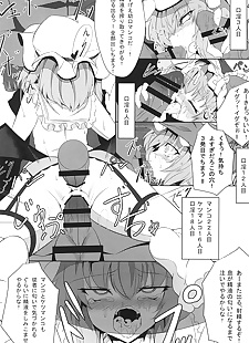 日本漫画 m.p. vol. 4 - 一部分 1872, Scarlet , Remilia , loli  stockings