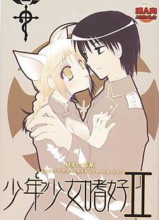 日本漫画 sh?nen sh?jo shik? 2 一部分 1857, Elric , Edward , futanari , blowjob  furry